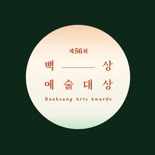 Here's Everything You Need To Know About the 56th Baeksang Arts Awards
