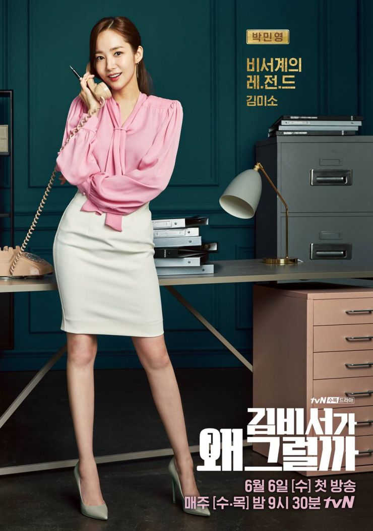 What's Wrong with Secretary Kim? (2018)