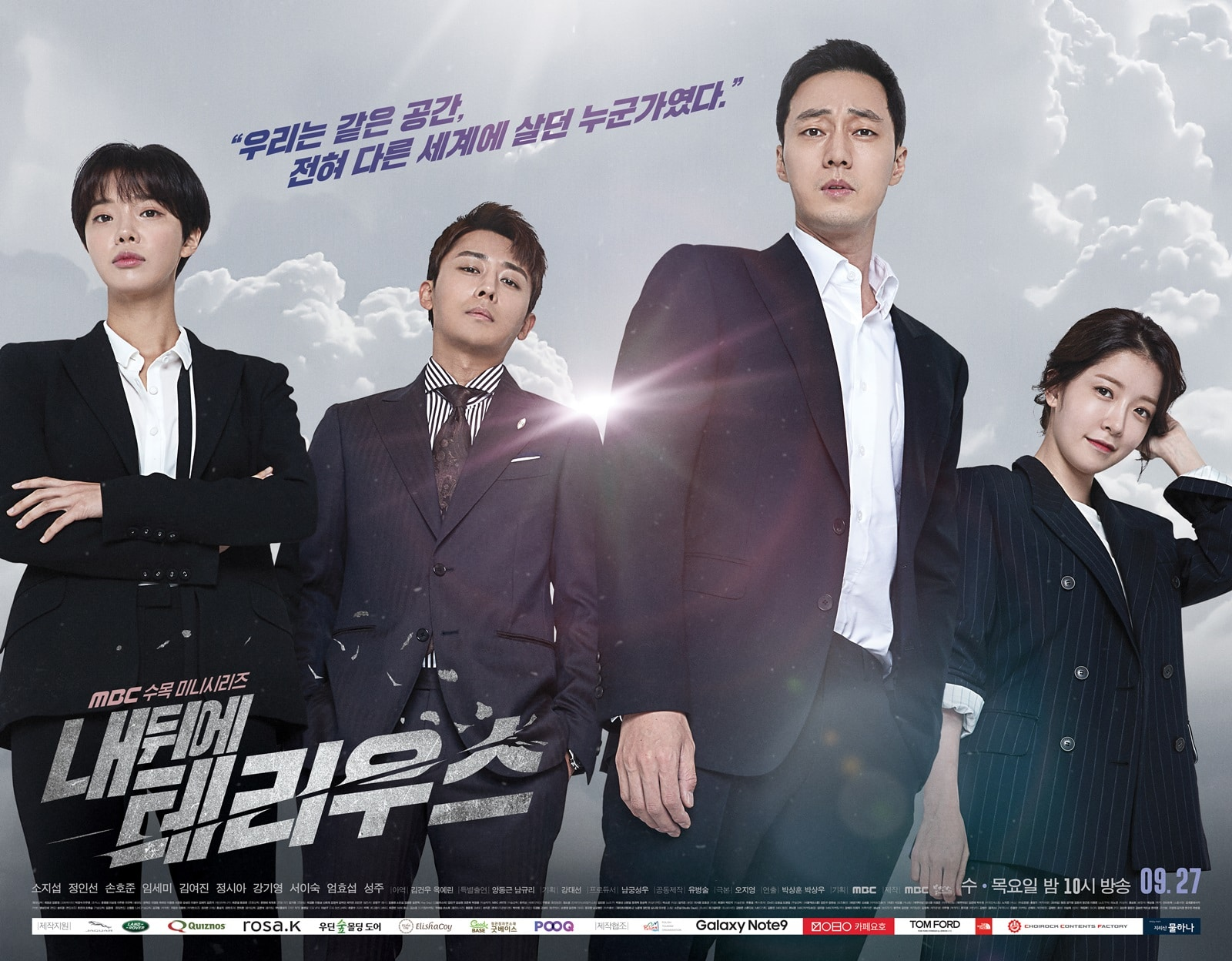 "South Korean drama series ""My Secret, Terrius,"" also known as ""Terrius Behind Me""  talked about coronavirus"